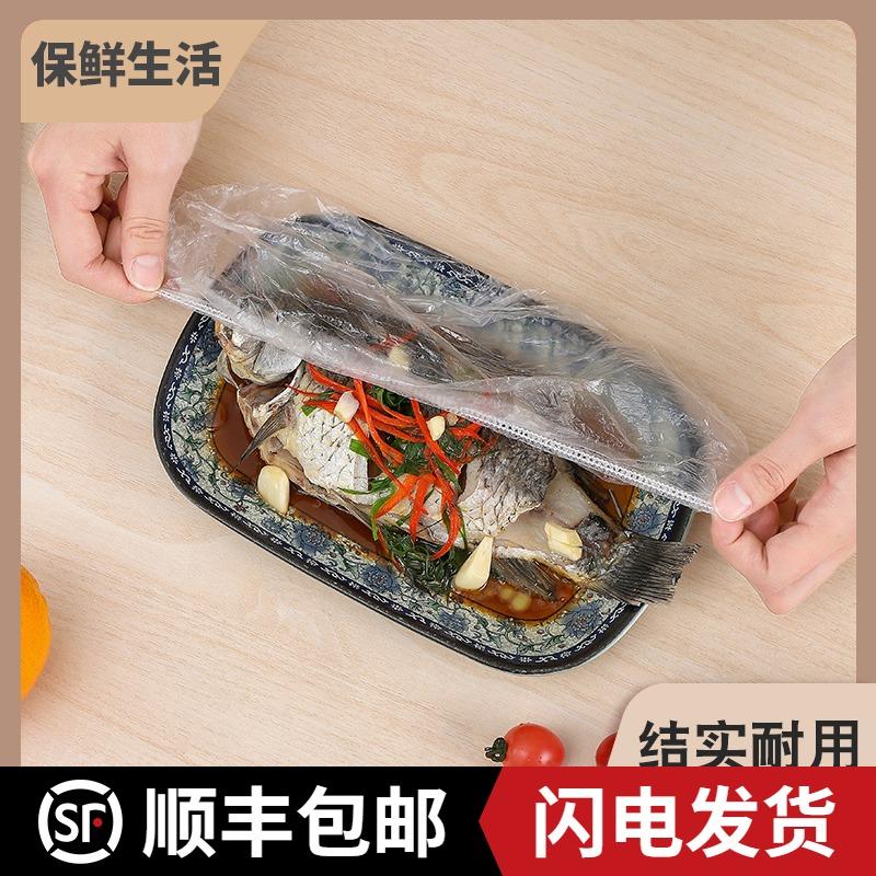 一次性保鲜袋套食品级保鲜膜套松紧口剩菜剩饭保鲜碗罩碗罩家用盖