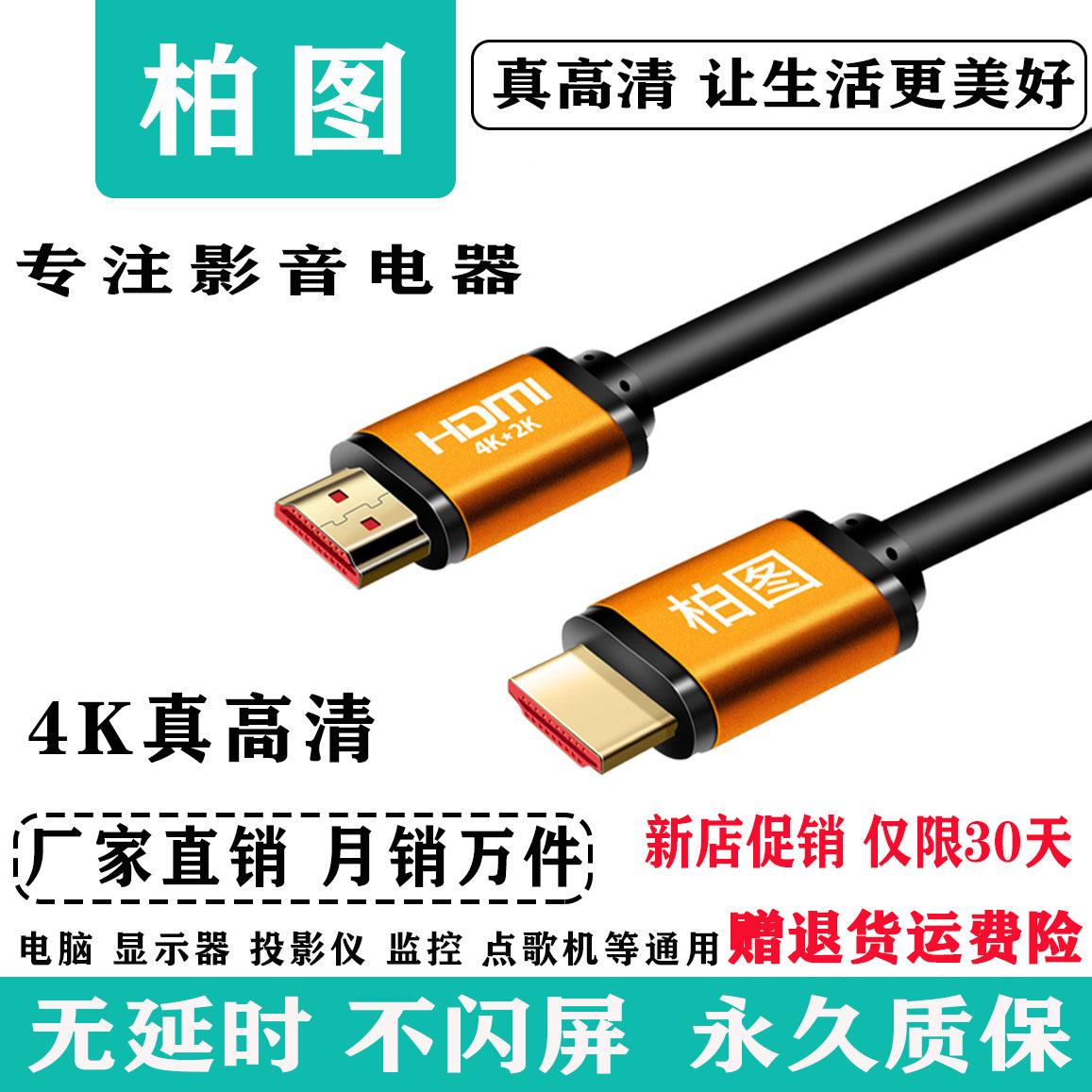 柏图 hdmi线2.0高清4k数据线电脑电视连接显示器机顶盒信号加延长2/3/1.5/8/10米台式主机笔记本音视频线hdml