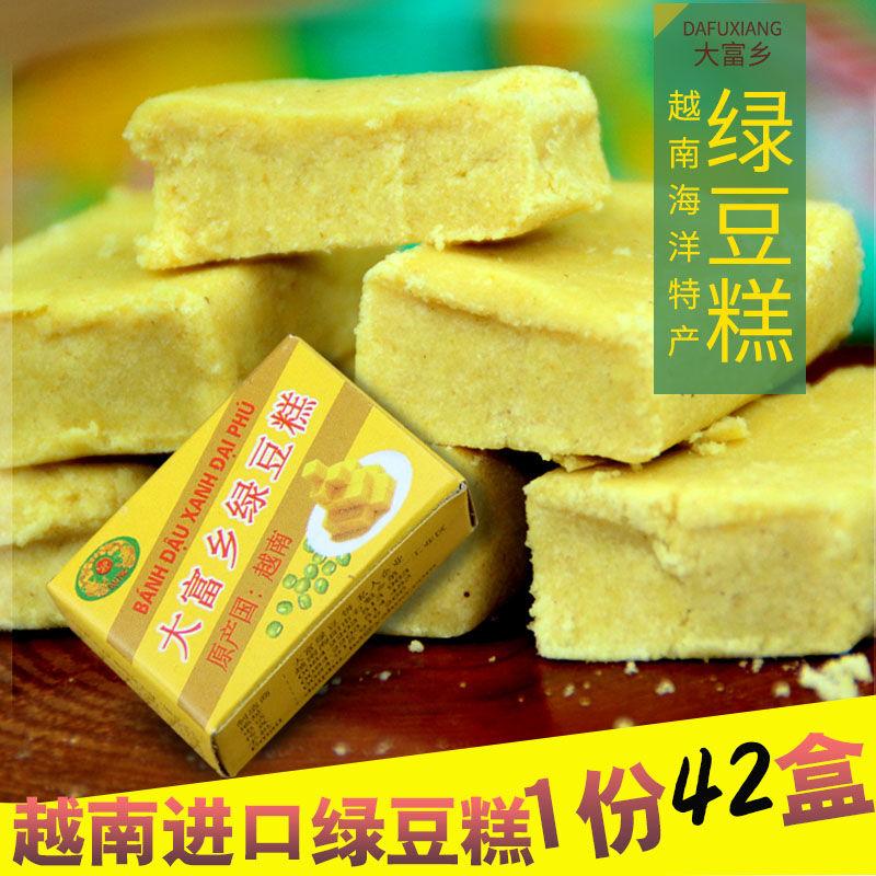 越南大富乡绿豆糕特产绿豆饼办公室休闲零食传统糕点小吃
