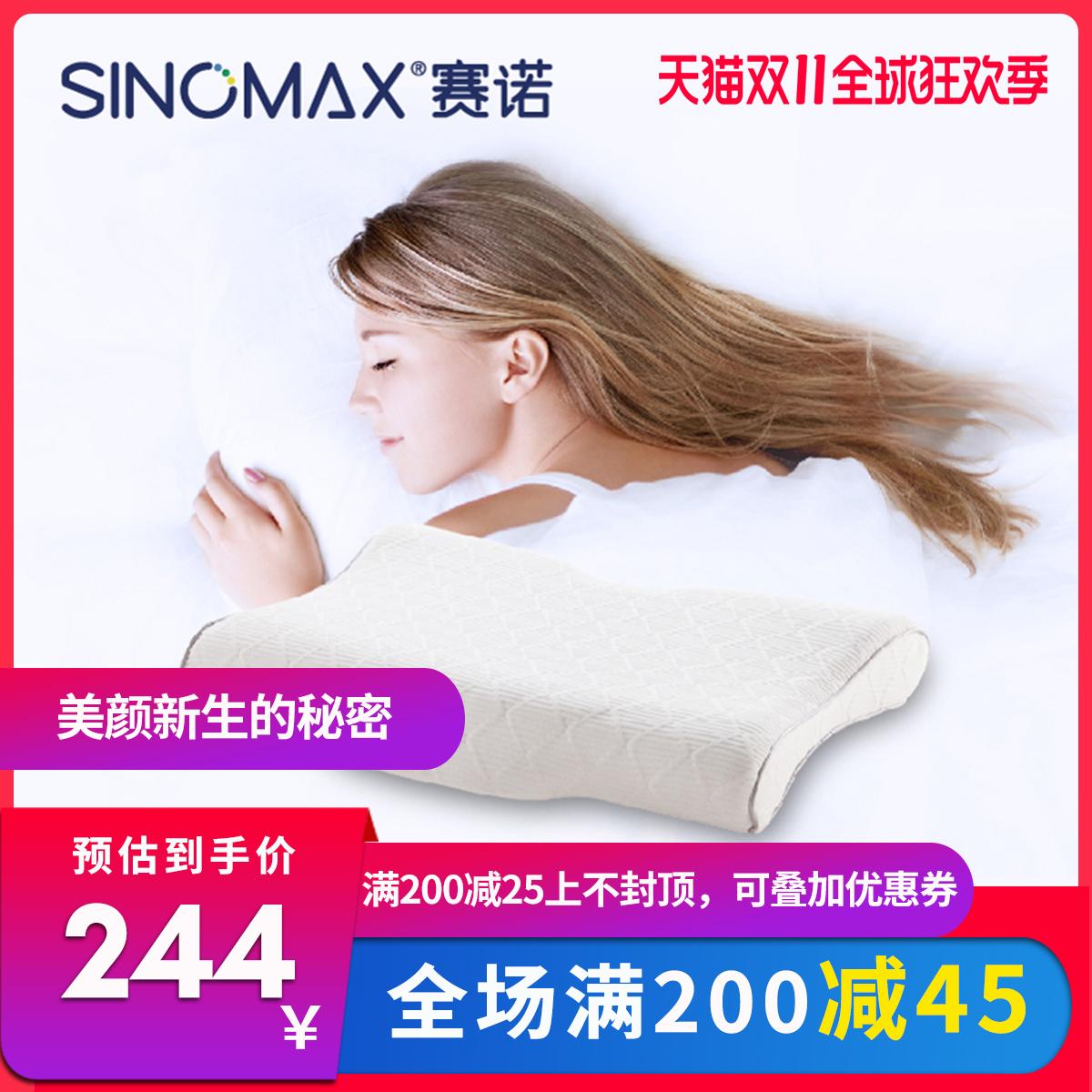 SINOMAX/赛诺4D美容枕蝶形记忆棉枕头护颈椎青少年低矮助眠保健枕