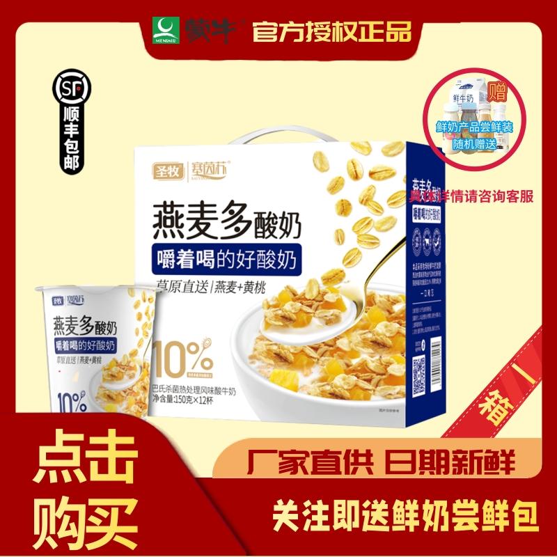 圣牧塞茵苏黄桃燕麦酸奶圣牧酸奶包邮原味150g*12杯酸奶水果燕麦