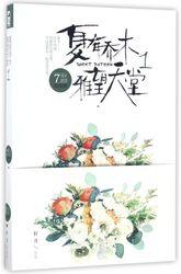 夏有乔木雅望天堂(7周年插图纪念版1)