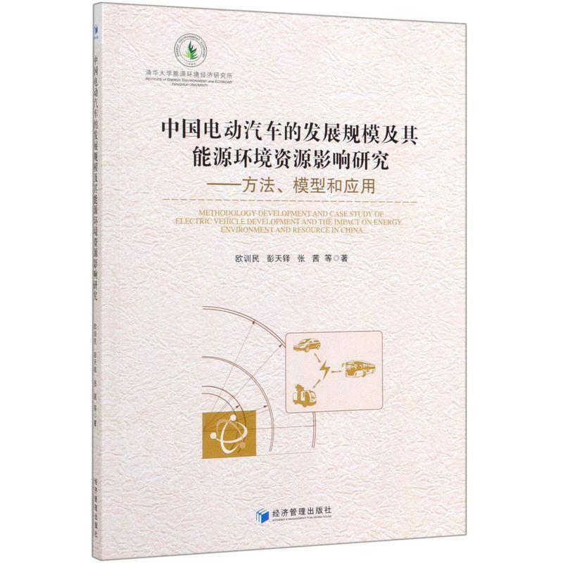 中国电动汽车的发展规模及其能源环境资源影响研究--方法模型