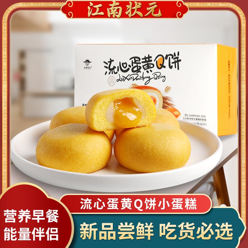 网红蛋黄酥流心奶黄月饼榴莲多口味零食小吃蛋糕早餐整箱