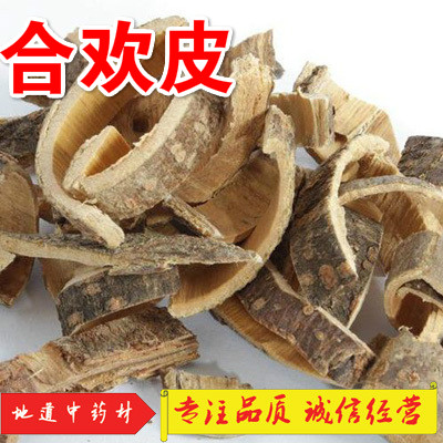 Chinese herbal medicine Albizzia bark Albizzia bark nocturnal bark 500g package mail