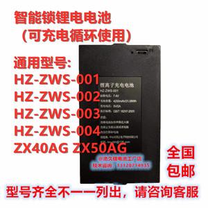 智能指纹锁专用锂电池 HZ-ZWS-001 002 003 004 顺辉 安迪 兰博