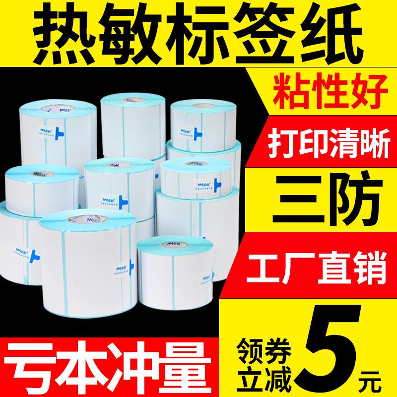 三防热敏60*不干胶超市价格标签纸