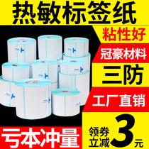 三防热敏标签纸6040203050708090100不干胶超市电子秤价格条码打印机E邮宝快递空白彩色防水奶茶贴纸