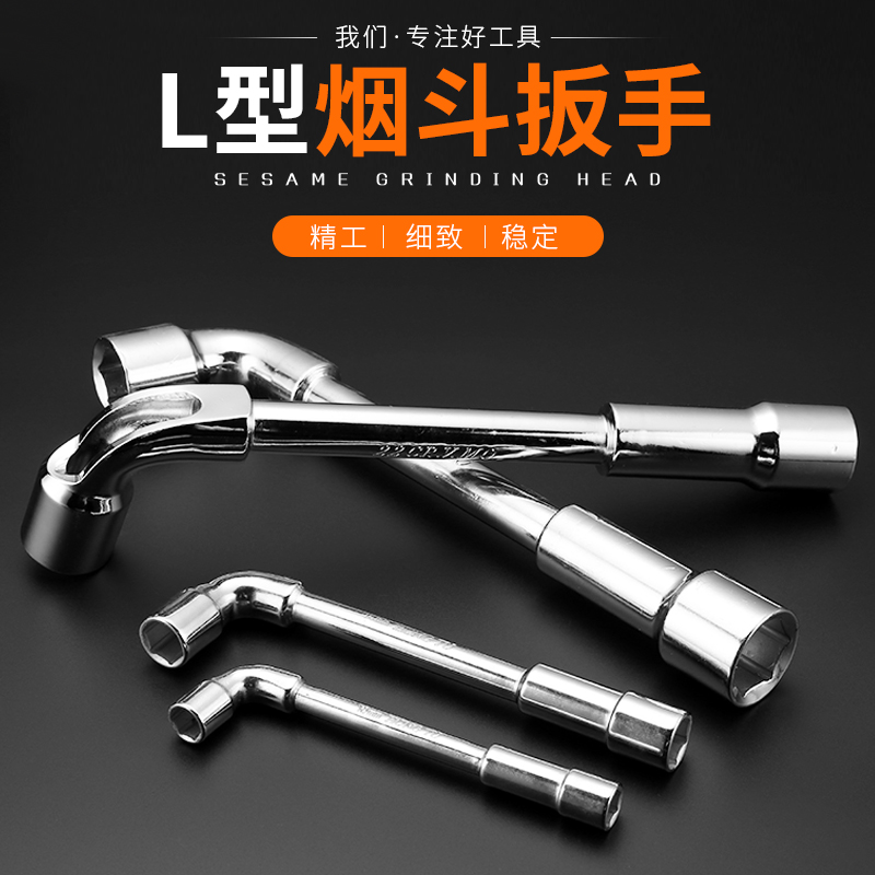 Vehicle repair wrench tool pipe wrench L-shaped 7-shaped socket multi-function external hexagon elbow perforation set No.10