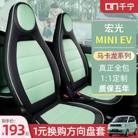 五菱宏光miniev座椅套mini马卡龙车座套专用迷你坐垫套座套改装