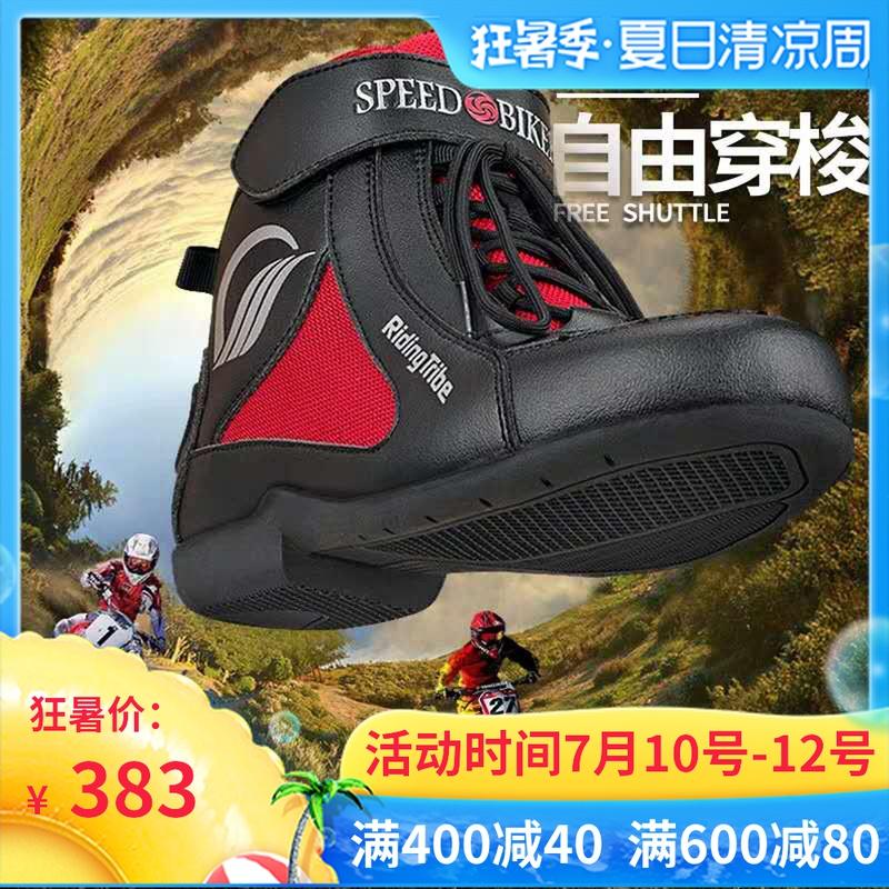 摩托车骑行鞋男夏季透气防摔防滑赛车机车越野骑行靴子骑士公路鞋