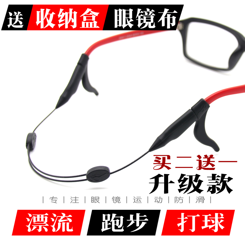 卡通支架防掉绳松紧带墨镜儿童眼镜运动篮球眼睛框眼镜腿水上固定