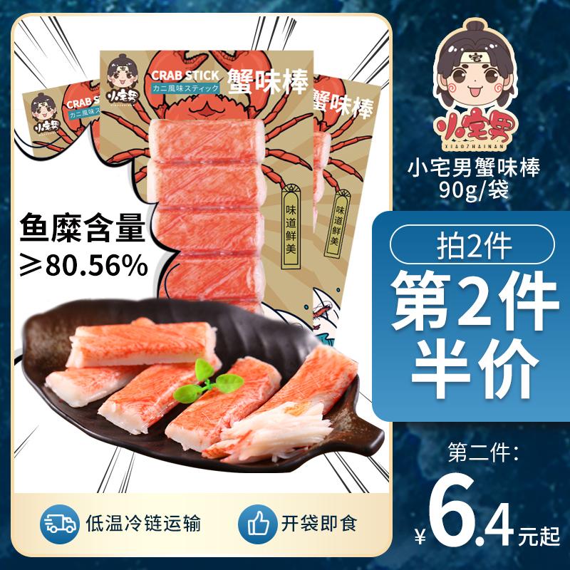 小宅男蟹味棒手撕蟹柳蟹肉棒低脂网红即食蟹棒海味年货节零食小吃