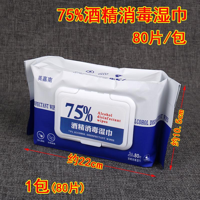 75度酒精消毒湿巾80片大包装大号湿纸巾棉片家用杀菌消毒擦手除菌