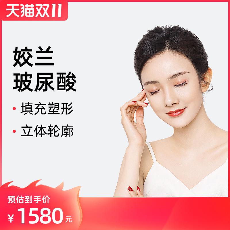 上海港丽医美娇兰玻尿酸注射丰唇填充泪沟太阳穴苹果肌隆鼻垫下巴