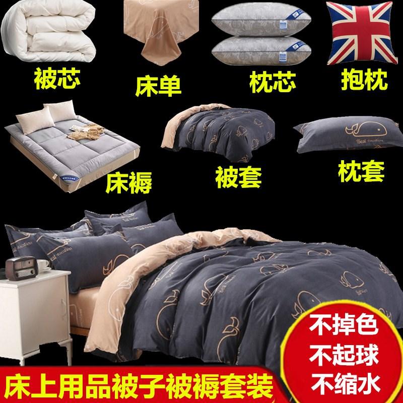 布団4点6点セットの寮布団セットシングルベッドの枕芯は四季兼用です。