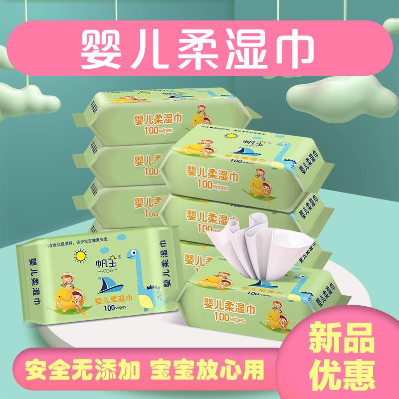 帆王婴儿湿巾纸新生手口专用屁宝宝幼儿童80抽5包家庭实惠大包装
