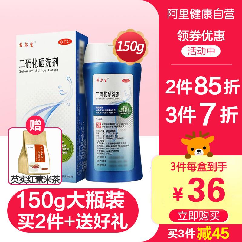 150g希尔生迪赛诺二硫化硒洗剂去屑头皮洗发水脂溢性皮炎非酮康唑