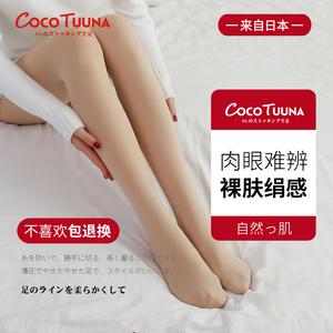 日本cocotuuna光腿神器女秋冬裸感cocotuna光腿神器网红打底裤