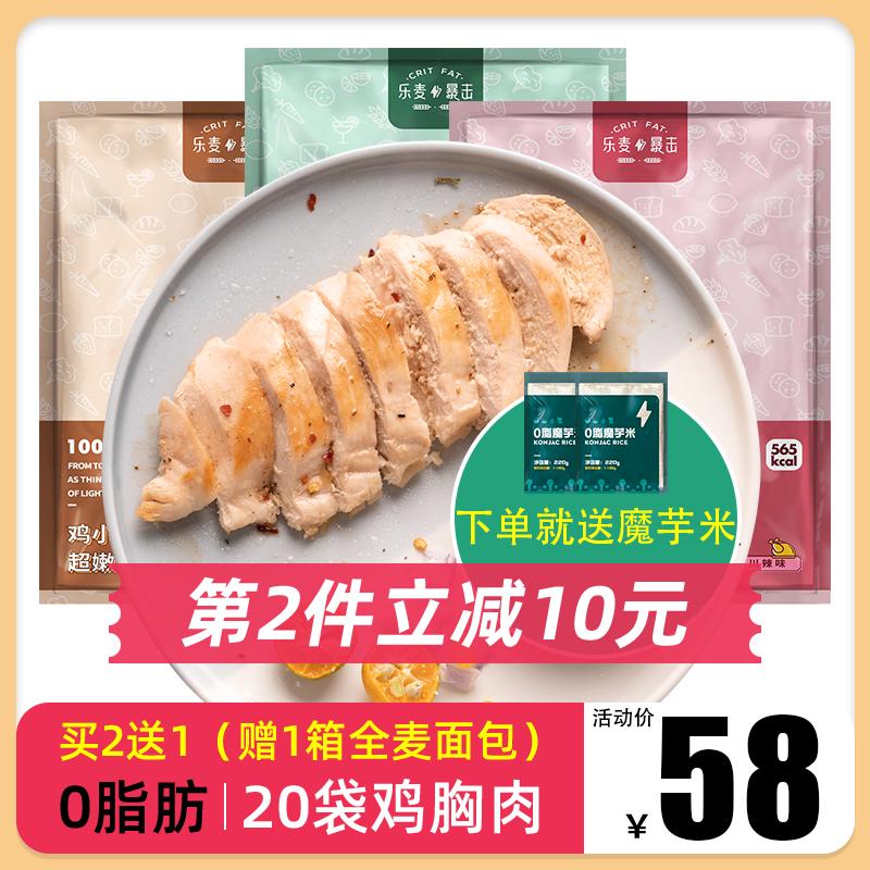 20袋纯鸡胸肉健身代餐即食鸡脯肉