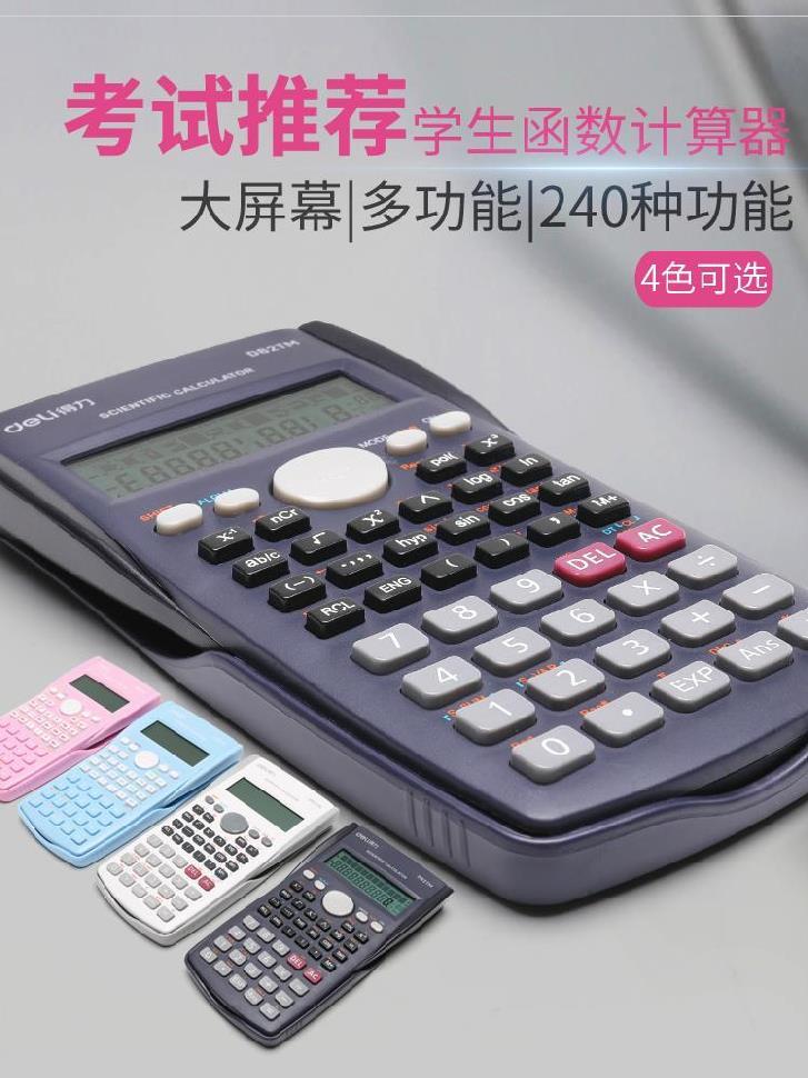 財務管理のミニ電子円周率の複数個の携帯金融事務所の科学学生用計算機