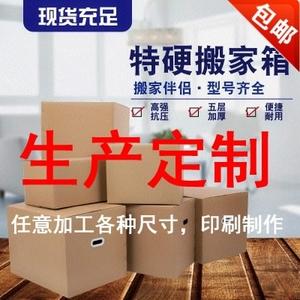 纸箱定做定制小批量彩色印刷logo水果礼盒包装箱订做特大