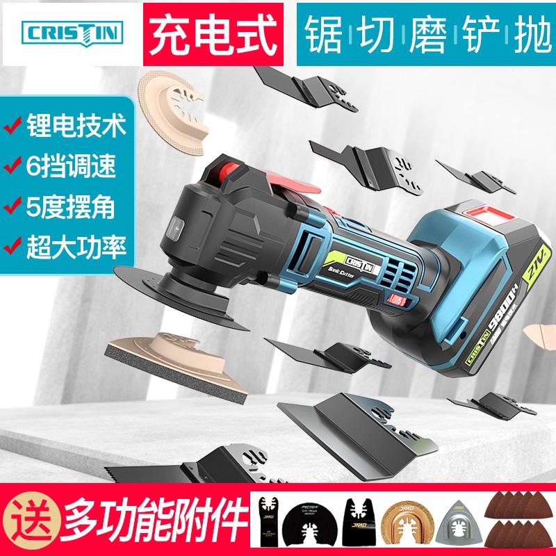 充电万用宝万能锂电池多功能木工电动工具大全装修电铲切割修边机