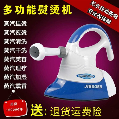 Wenfeng A8 steam Hengfeng electric iron household steam hanging ironing machine Boer fabric hanging hand ironing machine
