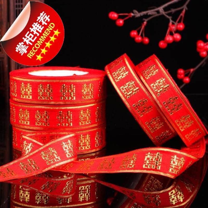 2021 creative custom Xizi newlyweds packaging belt goods wedding binding belt Red Ribbon Ribbon festive binding quilt