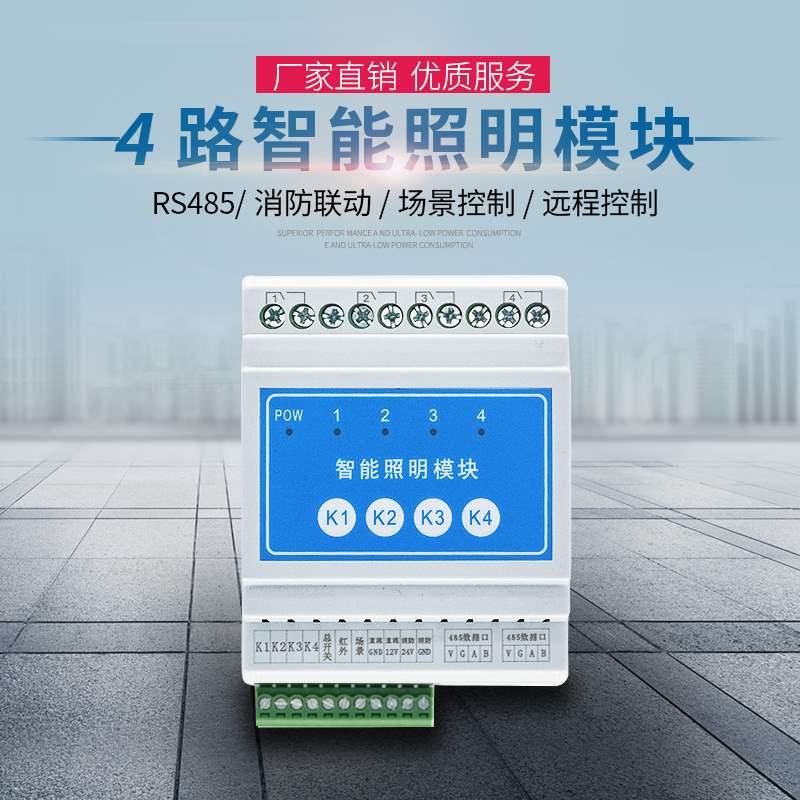 Системы управления освещением Артикул 626473788268