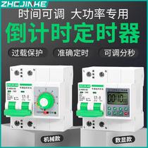 大功率数显时控开关定时器220v抽水泵时间控制器延时倒计时断路器