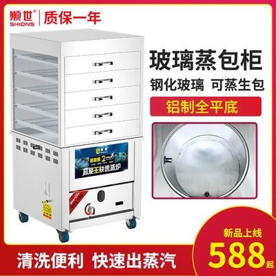 顺世燃气蒸包炉 商用蒸包柜 玻璃透明抽屉式 蒸包机包子馒头蒸箱