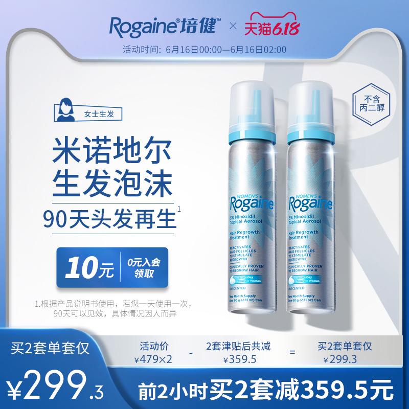 美国Rogaine培健落健防脱发5%米诺地尔酊女士生发泡沫增发治疗液
