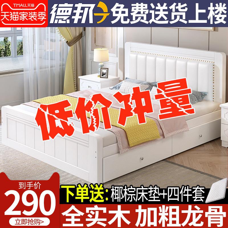 实木床现代简约1.5米双人床主卧欧式1.8经济型木床1.2m单人床家用
