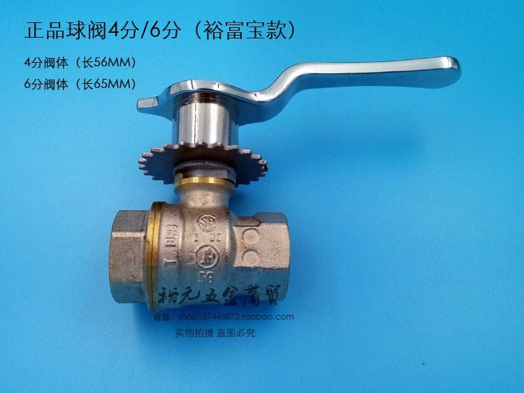 商用炉灶配件裕富宝球阀煤气阀燃气阀4分开关灶前阀门6分。