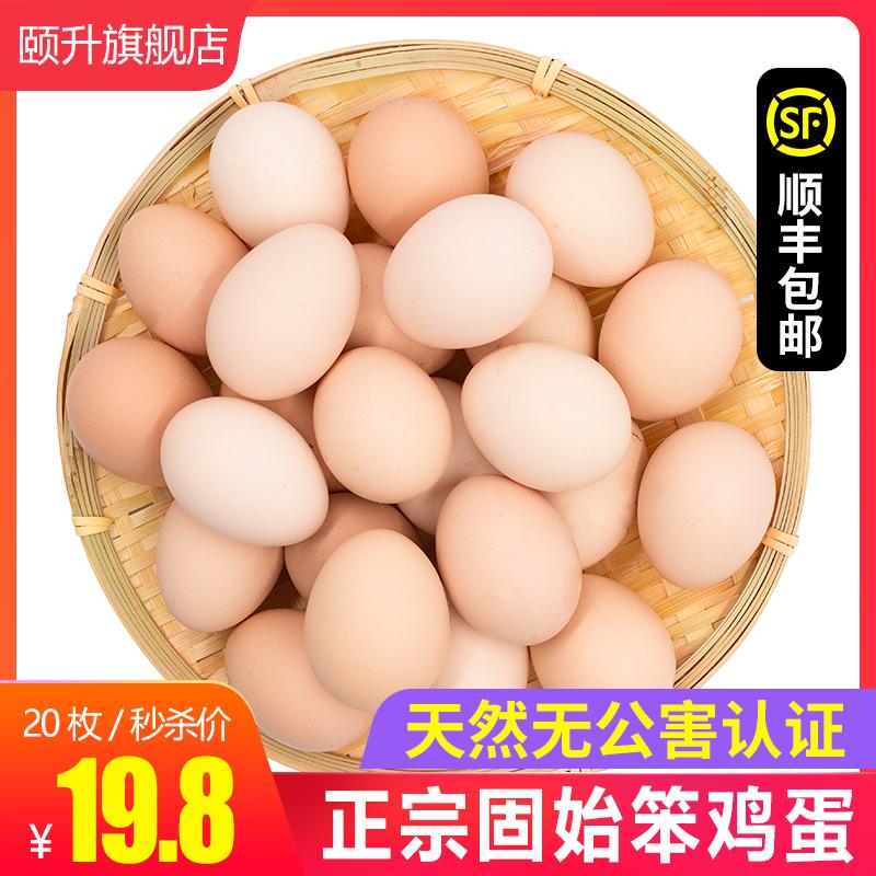 颐升新鲜鸡蛋散养土鸡蛋20枚固始笨鸡蛋孕妇月子儿童早餐初生蛋