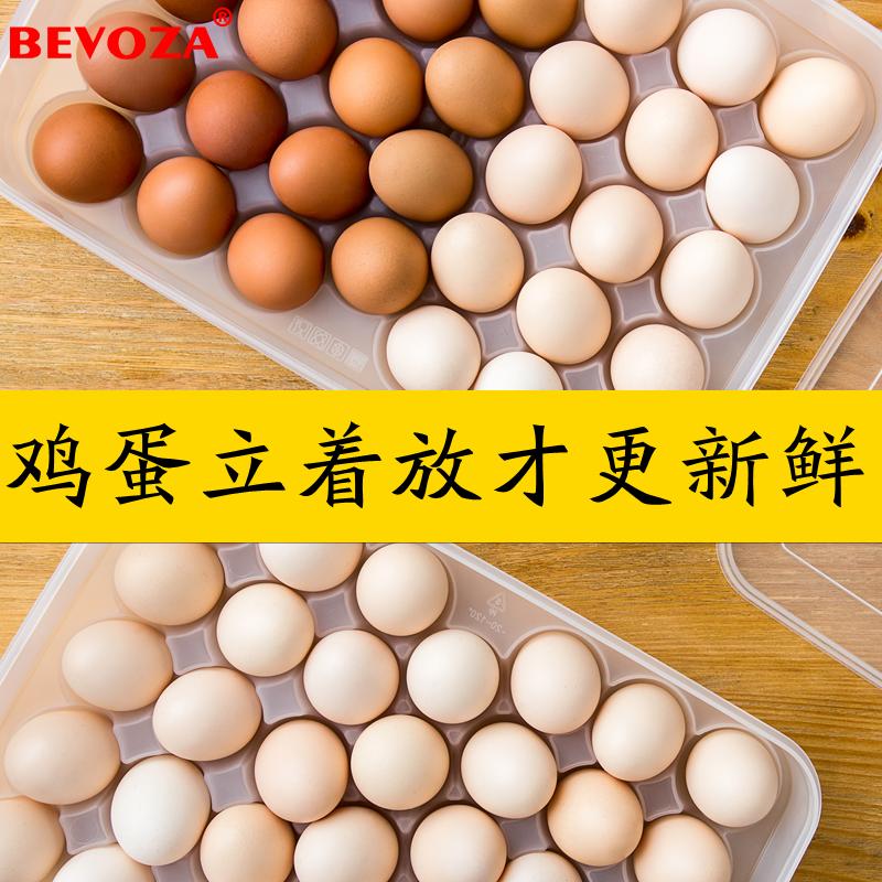 鸡蛋收纳盒架托多层家用冰箱长方形格子饺子盒日本放食品的保鲜盒
