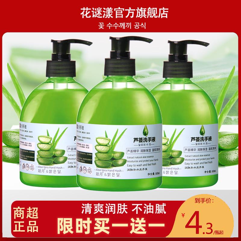 芦荟洗手液500gX3按压瓶套装芦荟精华润肤保湿抑家用商批发除杀菌