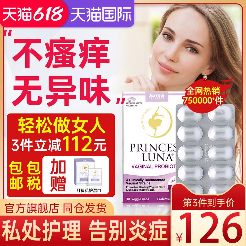 月神益生菌女性妇科口服胶囊私处护理孕妇乳酸杆菌美国jarrow30粒