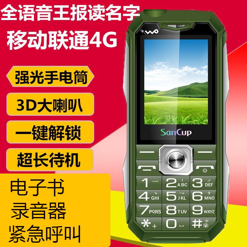 老年手机军工三防移动联通4G老人机超长待机大屏大字大声老年手机