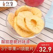 自然集苹果脆片苹果干零食休闲办公蜜饯水果干孕妇宝宝营养