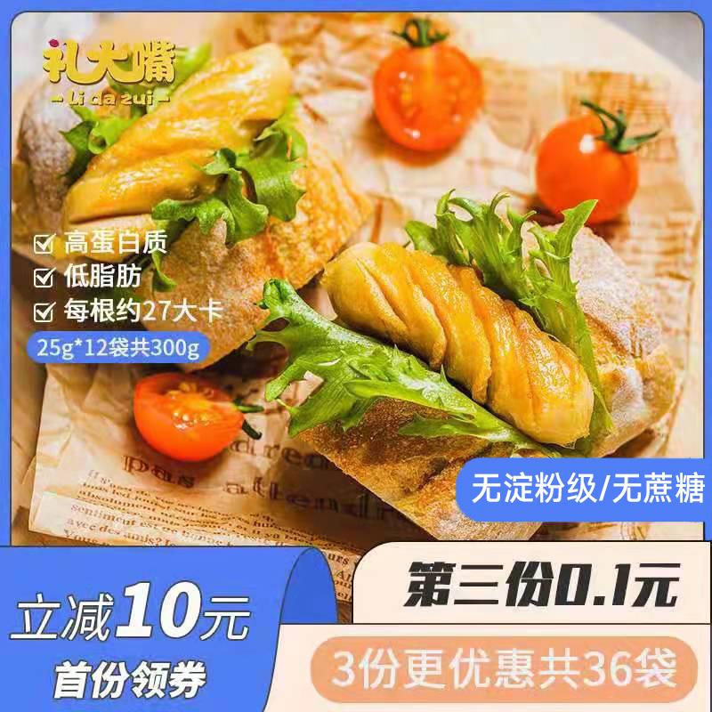 礼大嘴鸡胸肉肠健身开袋即食无淀粉高蛋白减低脂卡轻零食代餐解馋