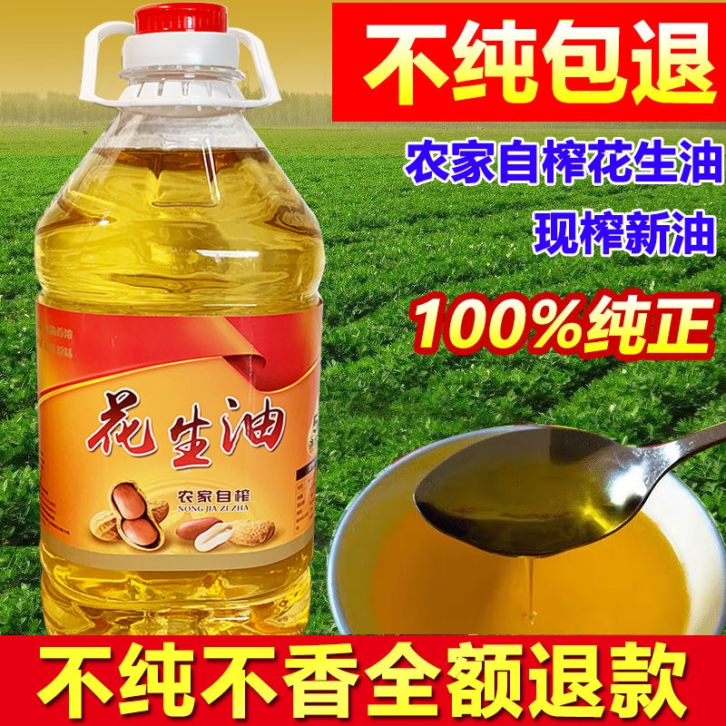 Peanut oil Shandong farmers self pressed 5 catties package post edible oil pure fresh oil non genetically modified fried vegetable oil