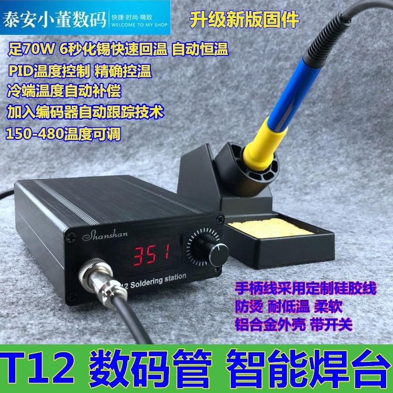 數碼管智能數顯可調恒溫速熱電烙鐵白菜白光T12焊臺手機家電維修