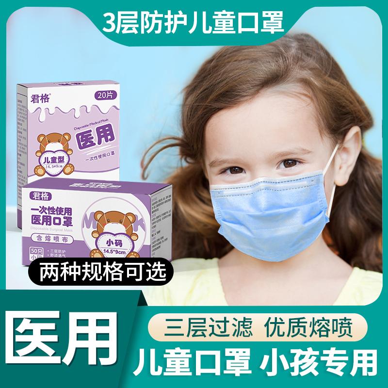 儿童款一次性医用口罩防护三层医疗透气防尘防病菌口鼻面罩非外科