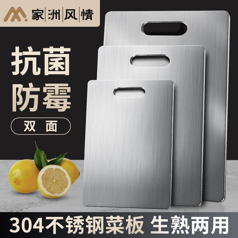 德国304不锈钢切菜板抗菌防霉家用案板大号切水果厨房砧板擀面板