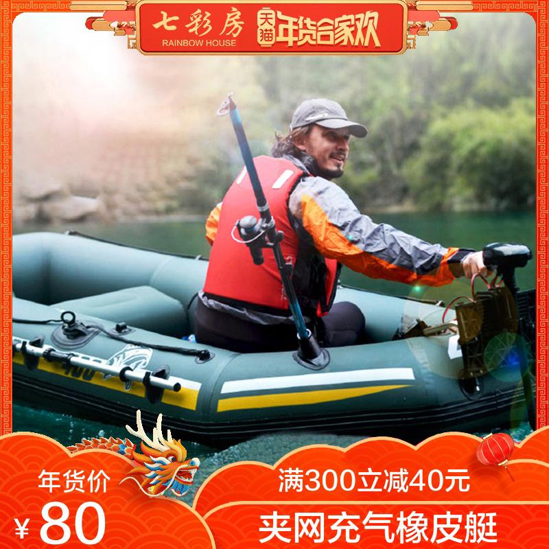 充气船橡皮艇加厚冲锋舟双人钓鱼气垫船耐磨多人皮划艇2人3人4人
