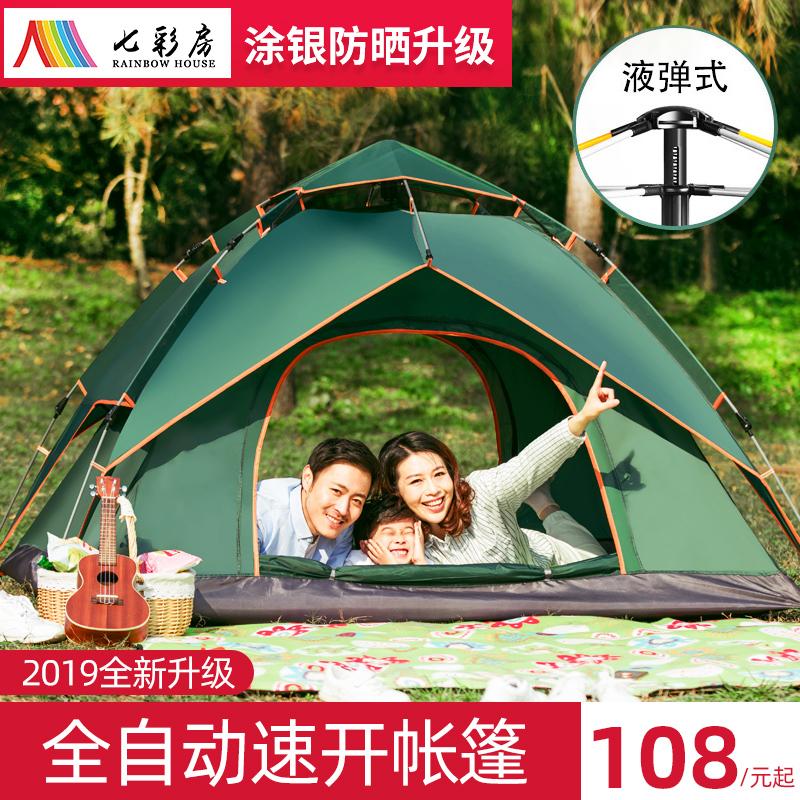 帐篷户外野营加厚全自动防雨露营野外防暴雨野餐防晒沙滩室内装备