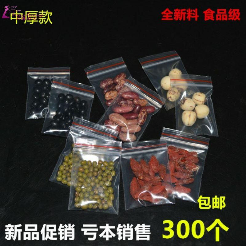 药代袋塑封小号西药袋带封口袋便携随身塑料分药袋药片分装袋