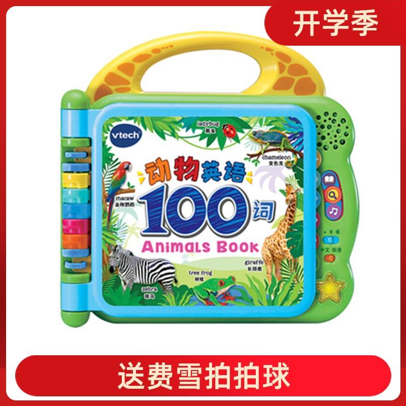 伟易达动物英语100词 儿童早教机学习益智启蒙有声读物点读发声书淘宝优惠券
